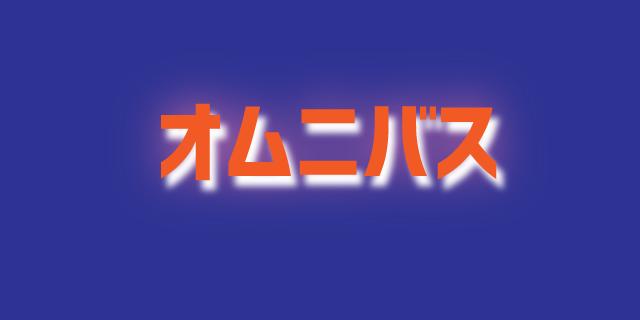 オムニバス cover image